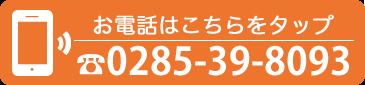 0285-39-8093